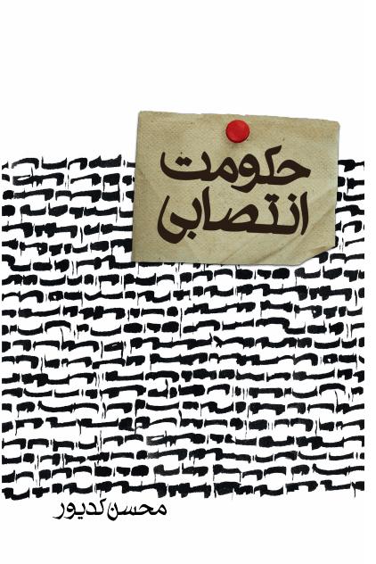 فصل یازدهم: تغییر زمامدار در حکومت انتصابی