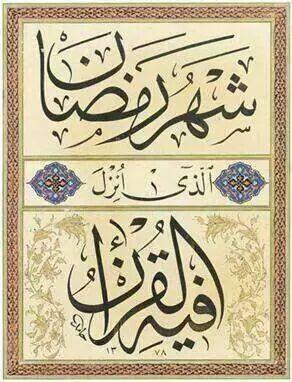 مناسک دینی – سلوک دینی در ماه رمضان