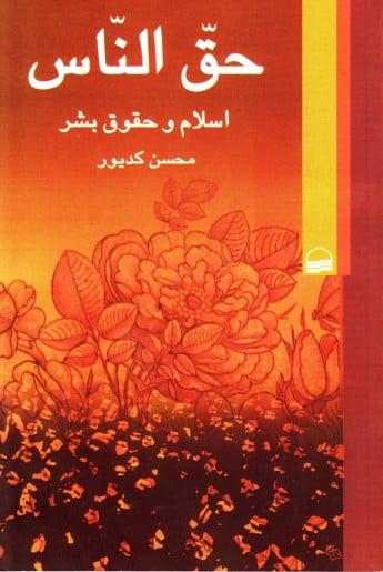 جمعآوری کتاب «حقالناس» در نخستین روز نمایشگاه کتاب تهران