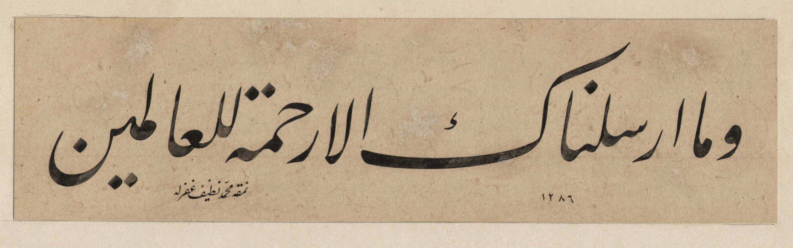 اسلام رحمانی