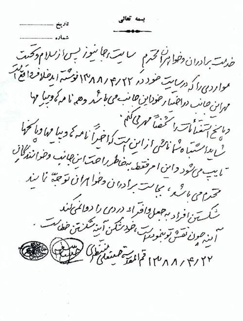 نامه آیت الله منتظری به سایت رجا نیوز