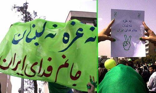شعار «نه غزه نه لبنان جانم فدای ایران»