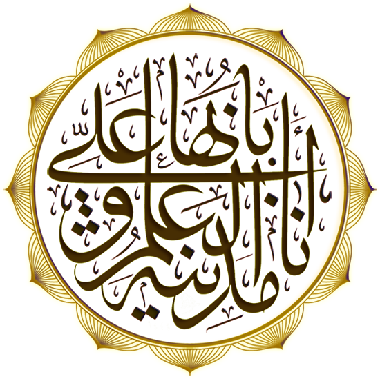 تشیع، امامت و علمای ابرار