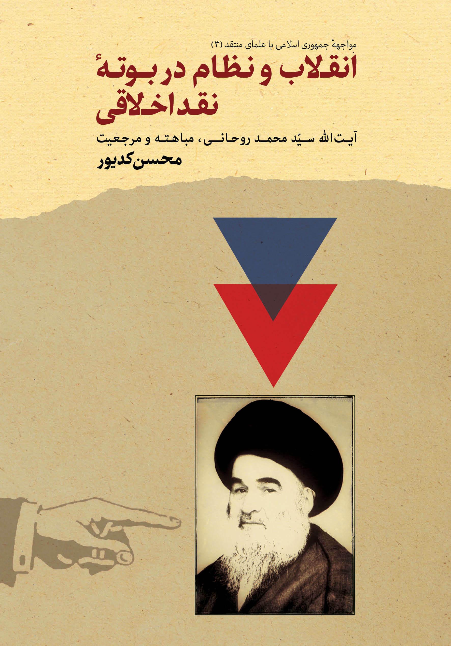 ویرایش دوم کتاب انقلاب و نظام در بوتهی نقد اخلاقی