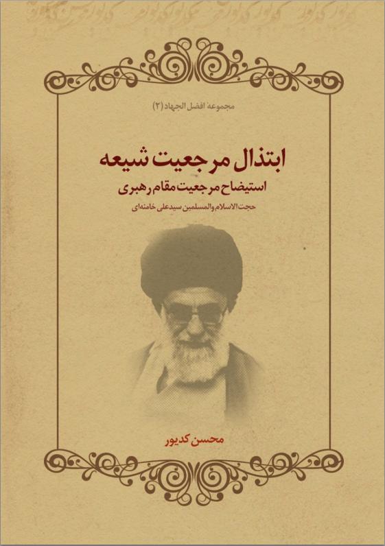 فصل سیزدهم: هم رهبری هم مرجعی خامنهای!