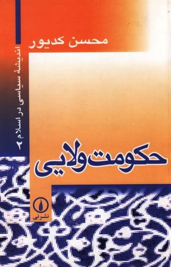 ممانعت از تجدید چاپ کتابهای کدیور