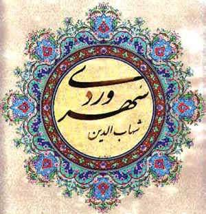 شرح رسالهی روزی با جماعت صوفیان