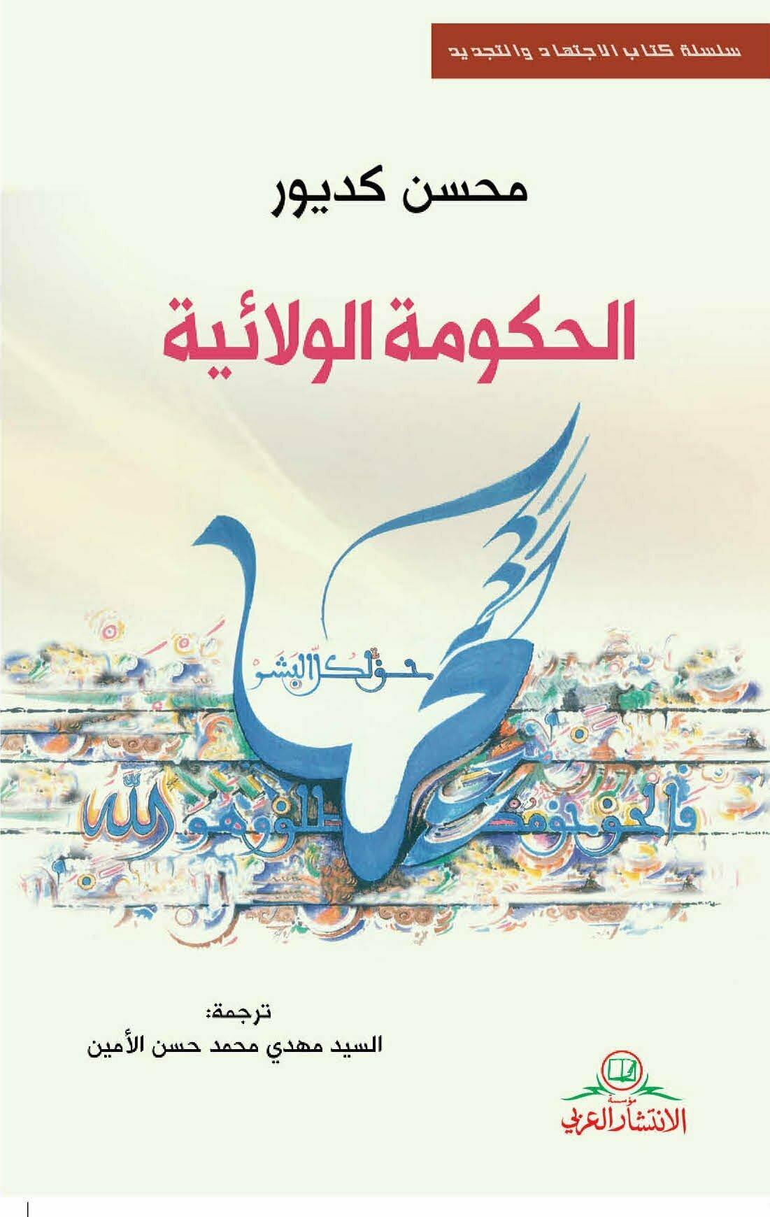 انتشار ترجمهی عربی کتاب حکومت ولائی در بیروت