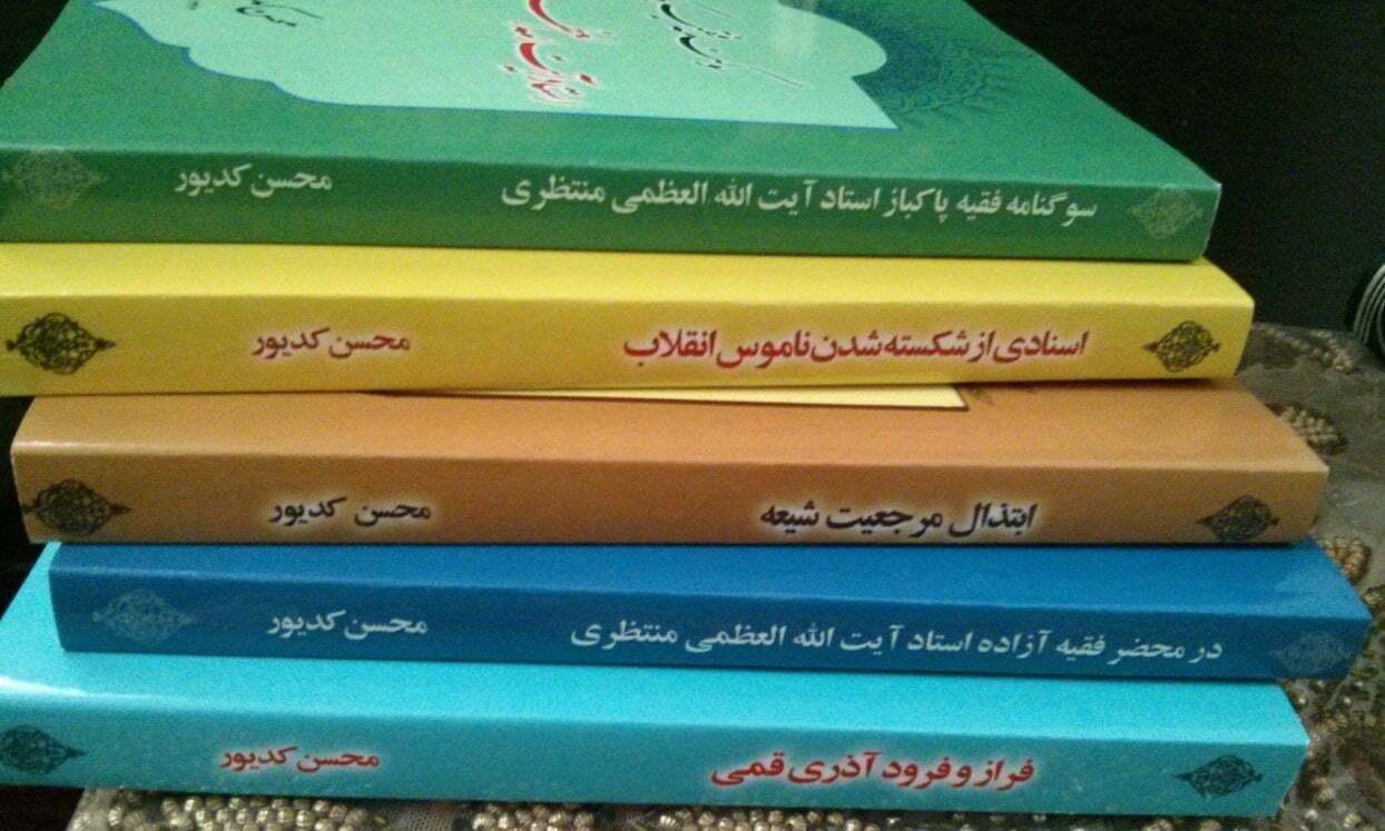 کتب ممنوعهی کدیور در کتابخانه ملی!