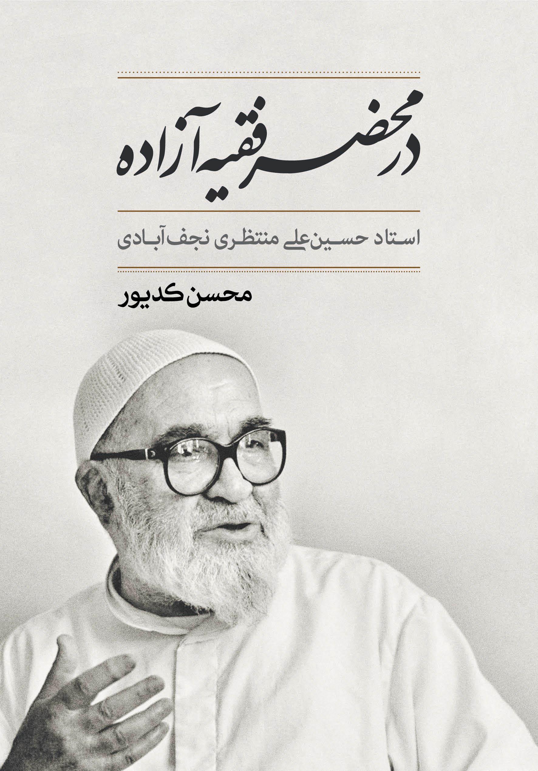 سوال و جواب سخنرانی شب قدر مسجد حسین آباد اصفهان
