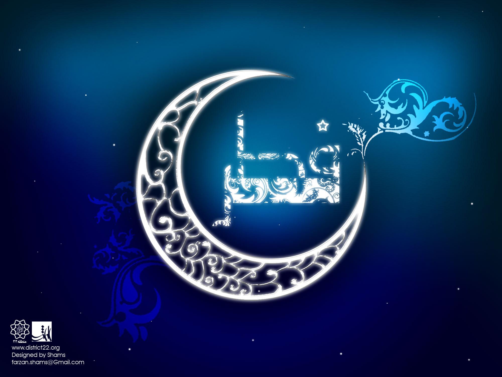 بهاستقبال عید فطر ۱۴۳۵