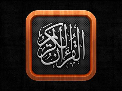 پرسشهایی از روش «اسلام قرآنی»