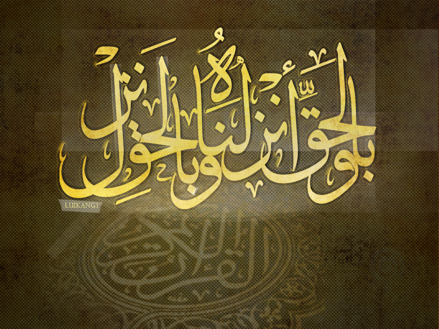 اسلام شناسی، قرآن شناسی و وحی