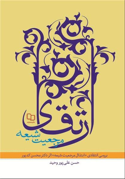 انتشار دو کتاب در نقد «ابتذال مرجعیت شیعه»