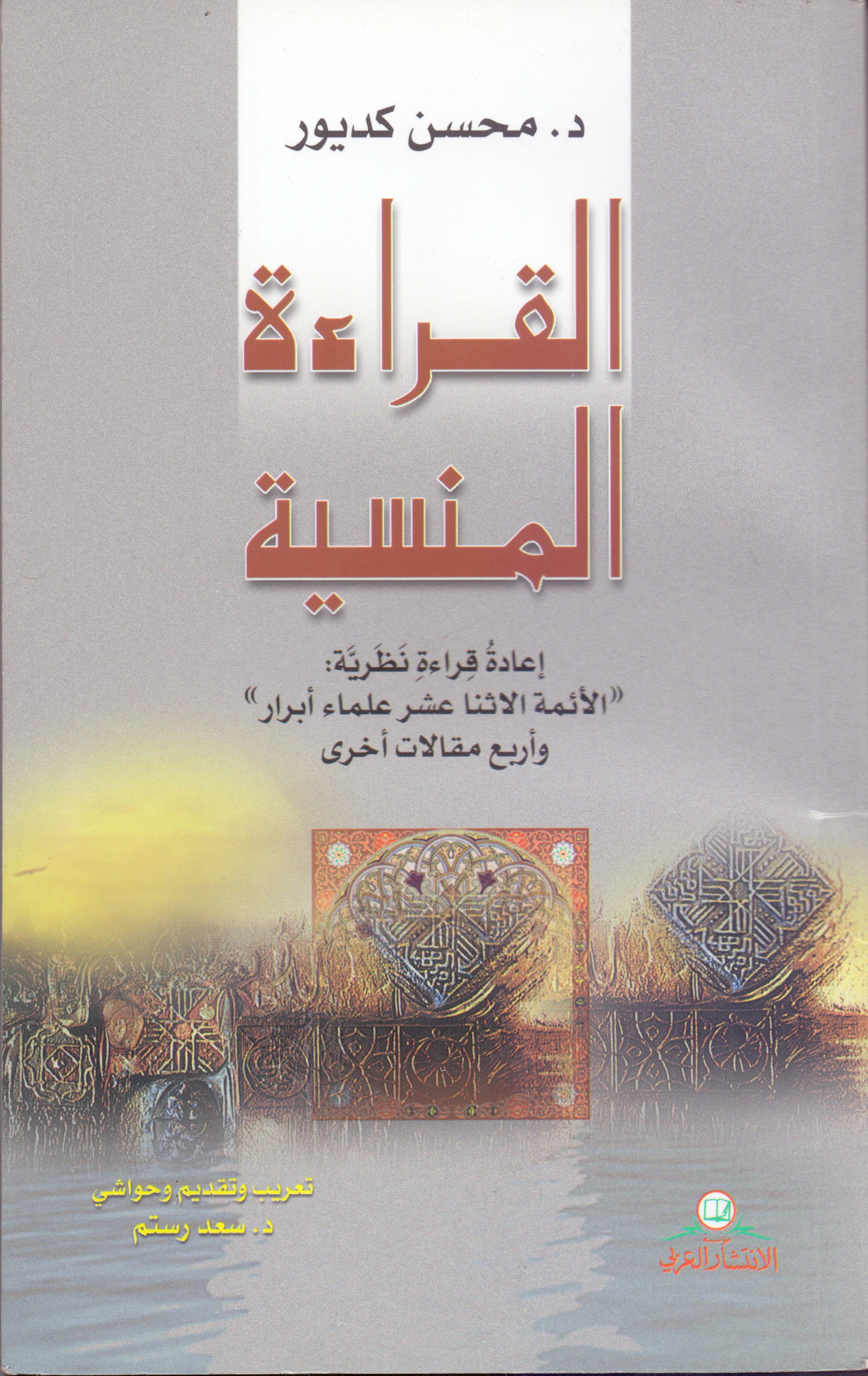 کتاب علمای ابرار کدیور به عربی