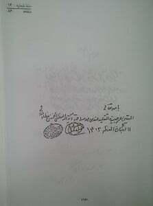سند ۱۴