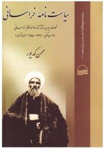 Molla-Mohammad-Kazem-Khorasani