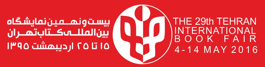سهم من از نمایشگاه کتاب تهران