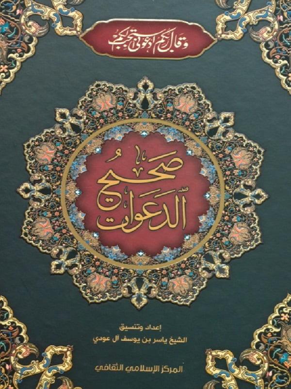 پالایش مفاتیح الجنان از برخی دعاها و زیارتنامههای بیاعتبار