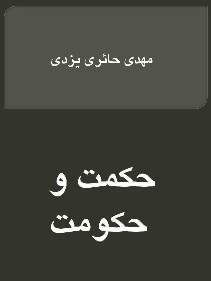 معماي لاينحل جمهوري اسلامي و ولايت فقيه
