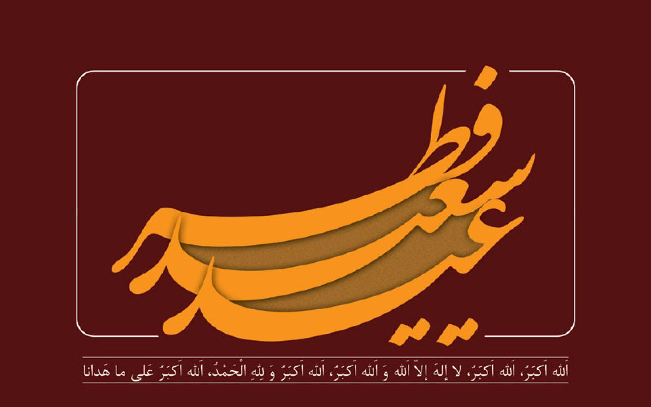 عید فطر ۱۴۳۷