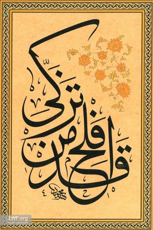 احکام زکات فطره، نماز عید فطر، قضا و کفاره روزه