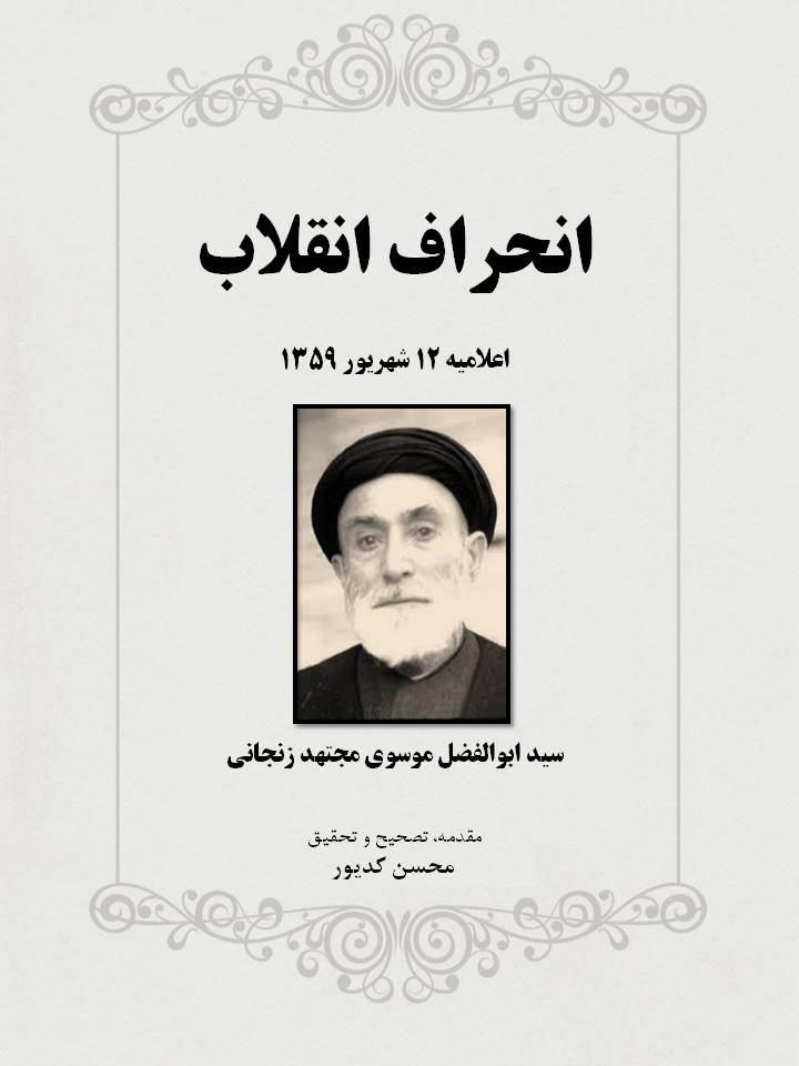 کتاب انحراف انقلاب
