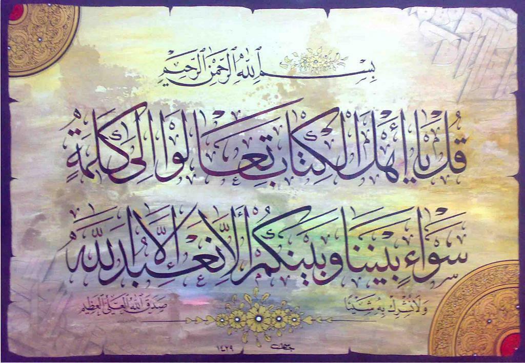 ازکلمة الله تا احمد و کلام الله