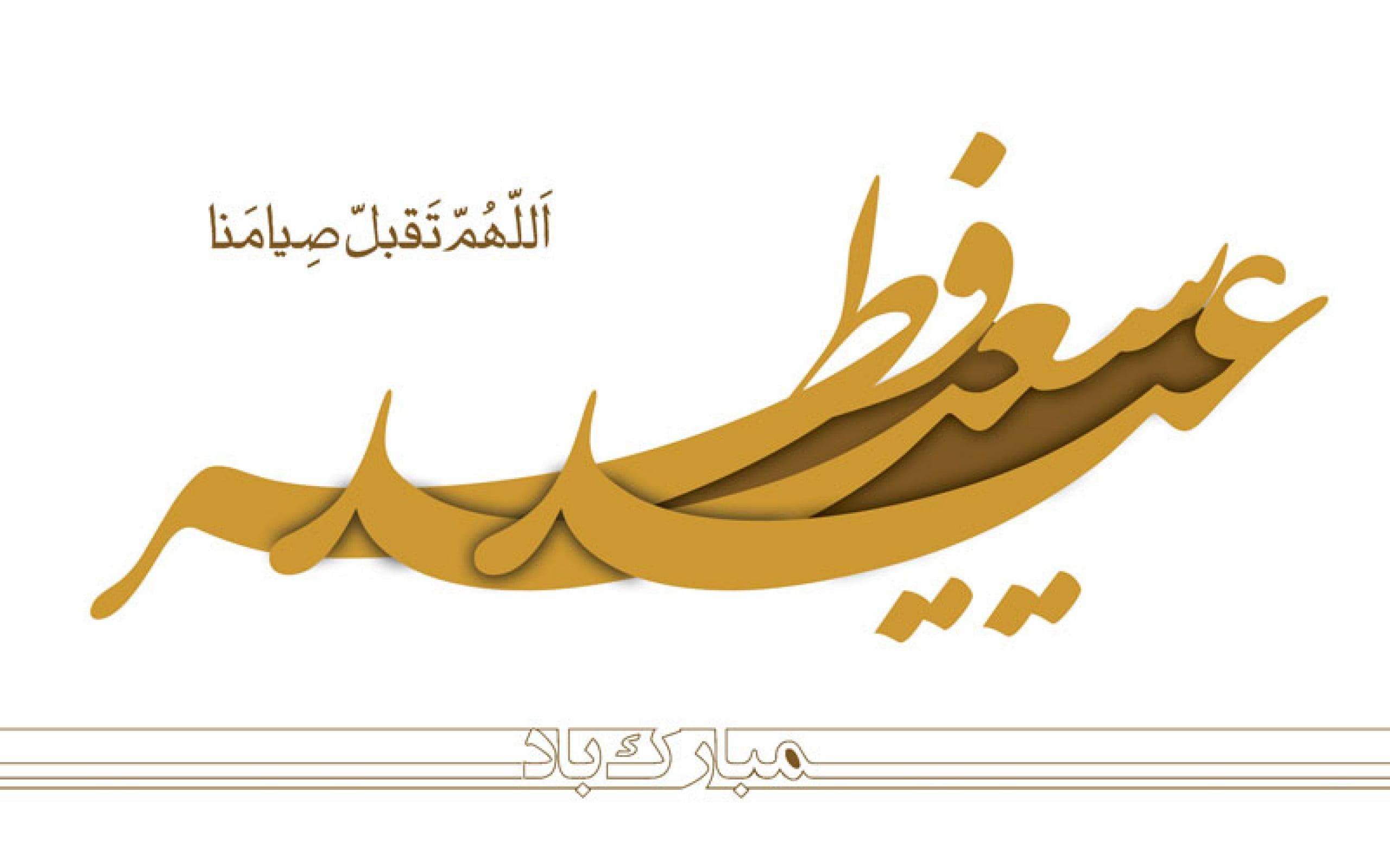 عید فطر ۱۴۳۸