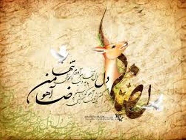 امام رضای ما و ثامن الحجج آنها