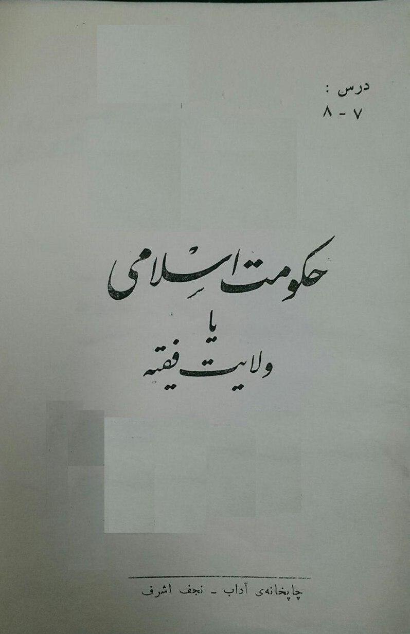 تهمت در حکومت اسلامی چاپ نجف
