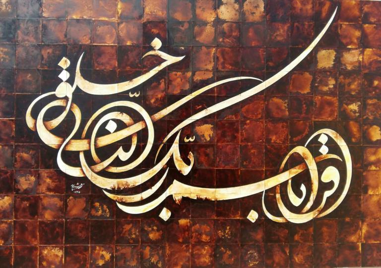 عید مبعث و مشکلات مردم ایران