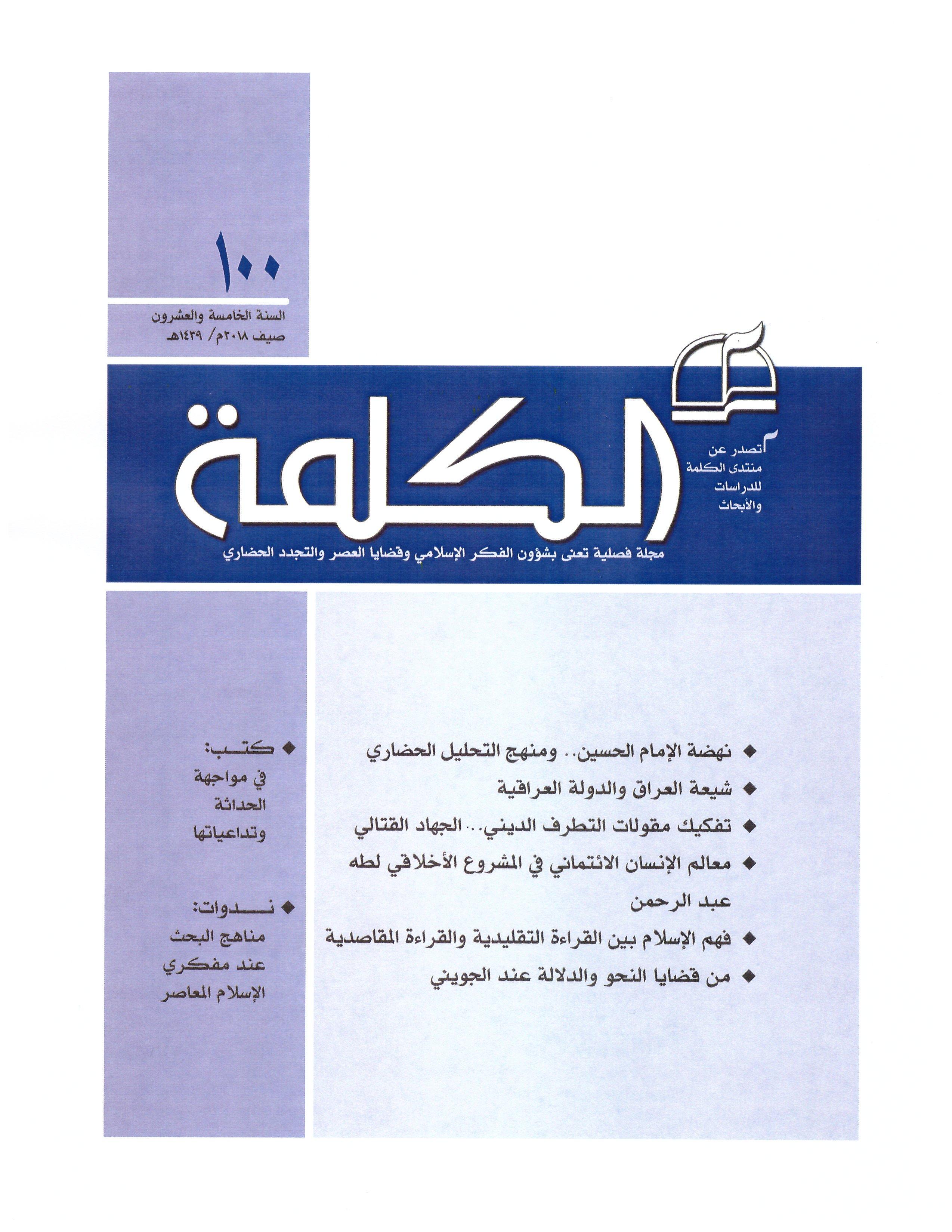 ترجمهی مقالات به عربی
