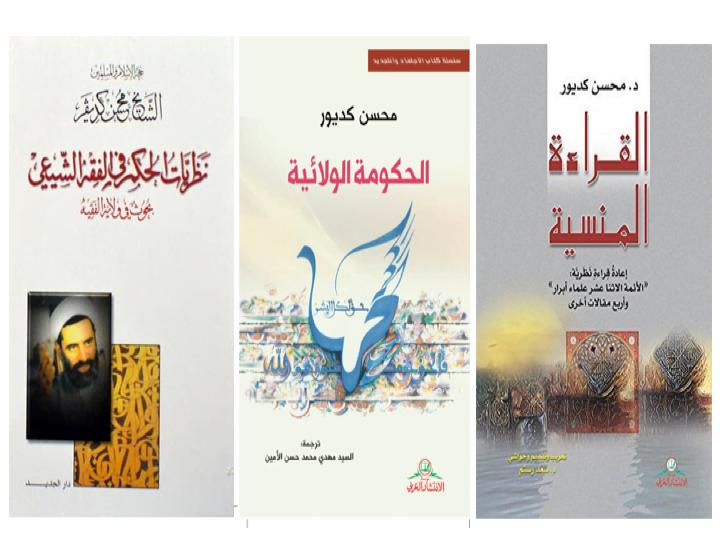 ترجمهی عربی کتابهای کدیور