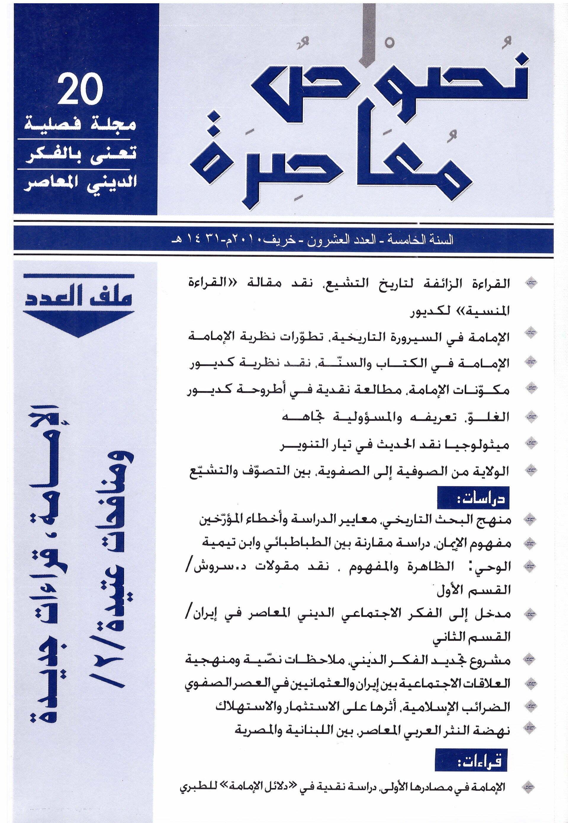 علمای ابرار در مجلهی نصوص معاصرهی بیروت