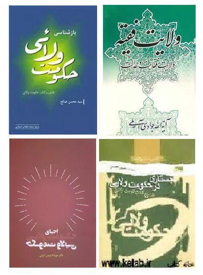 """انتشار چند کتاب در نقد کتاب """"حکومت ولایی"""""""