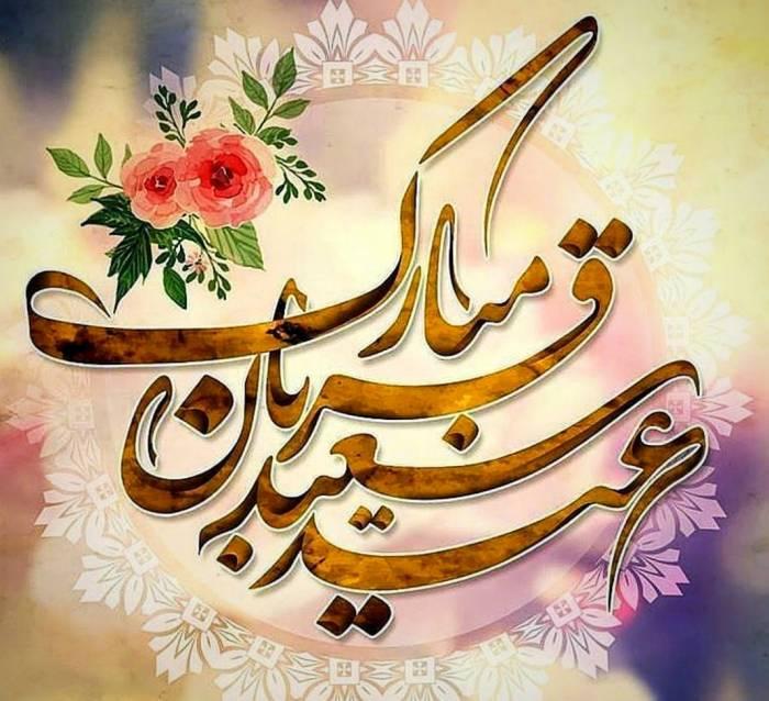 روز عرفه و عید قربان مبارک باد