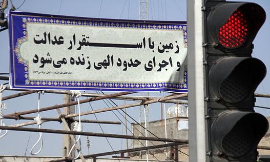 مجازات اعدام در اسلام معاصر