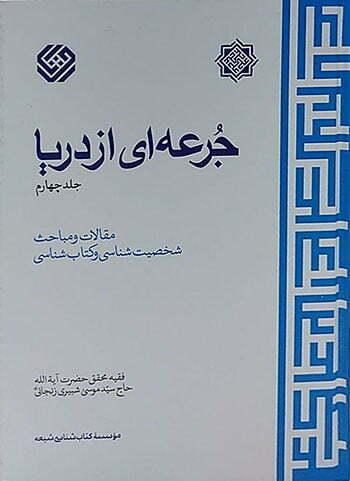 آذری قمی از منظر شبیری زنجانی